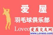 loveoo 爱屋羽毛球俱乐部